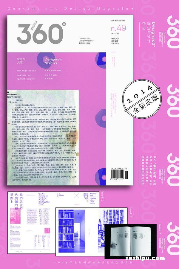 360杂志宣传海报