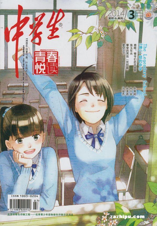 中学生青春悦读2014年3月期封面图片-杂志铺zazhipu.