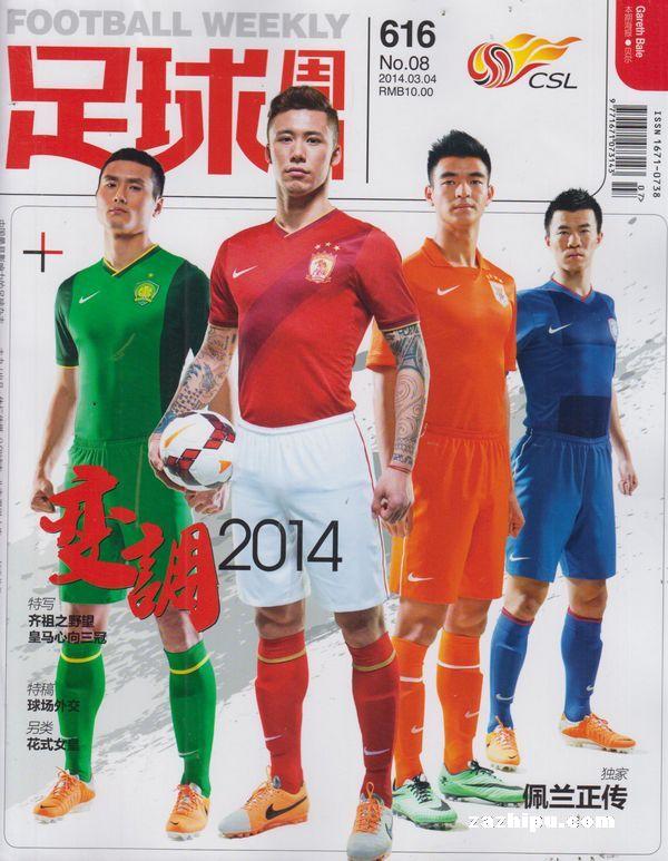 足球周刊2014年3月第1期-足球周刊订阅-杂志铺