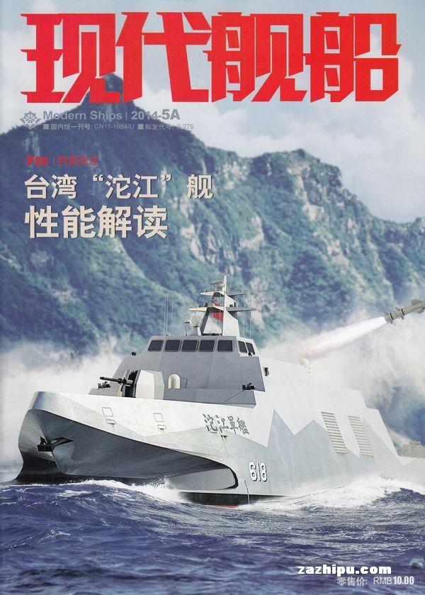 《现代舰船》杂志订阅详细说明