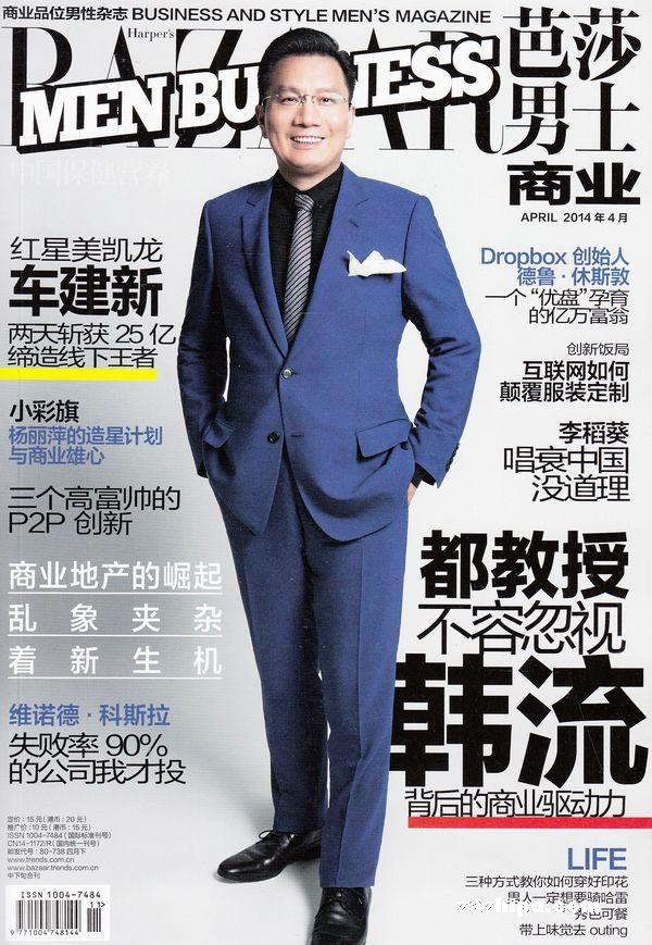 时尚芭莎男士商业2014年4月期-时尚芭莎男士商业杂志封面,内容精彩