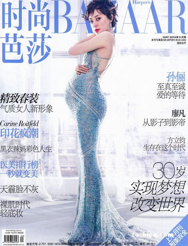 时尚芭莎bazaar上半月刊2014年5月期封面图片-杂志铺