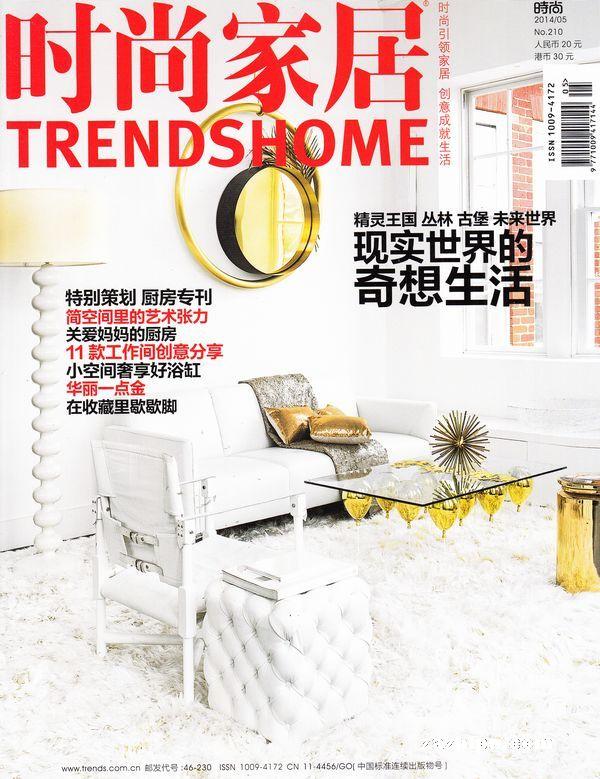 时尚家居2014年5月期封面图片-杂志铺zazhipu.com-的