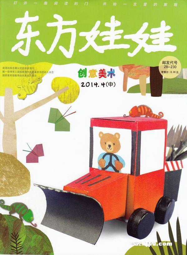 泥工小屋:喜欢红红的苹果吗?喜欢憨态可掬的熊猫吗?