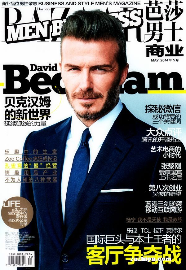 时尚芭莎男士商业2014年5月期-时尚芭莎男士商业杂志封面,内容精彩