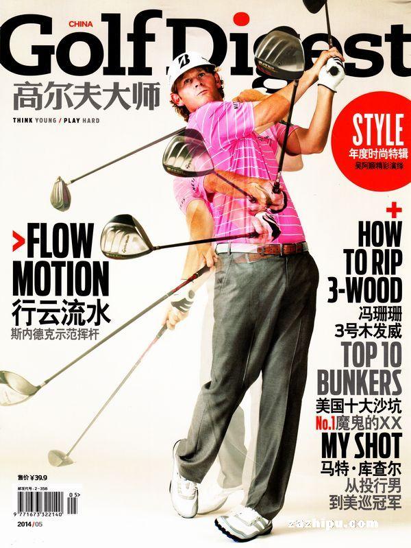 高尔夫大师2014年5月期封面图片-杂志铺zazhipu.com