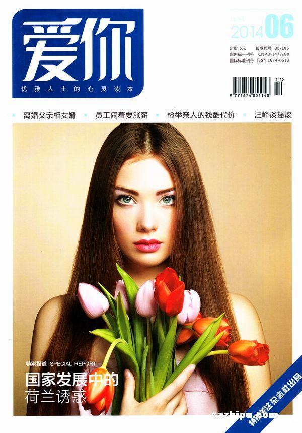 特别关注(爱你)2014年6月期封面图片-杂志铺zazhipu.
