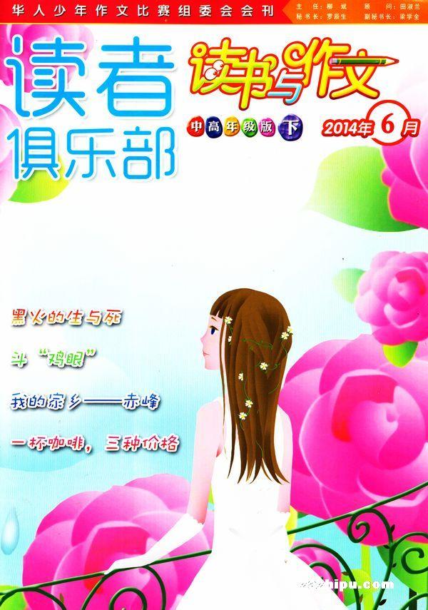读书与作文(高年级)2014年6月第2期封面图片-杂志铺.