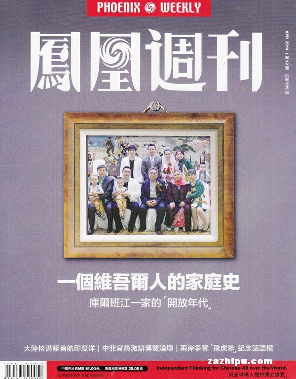 《凤凰周刊 201412期 总第505期》一个维吾尔人的家庭史