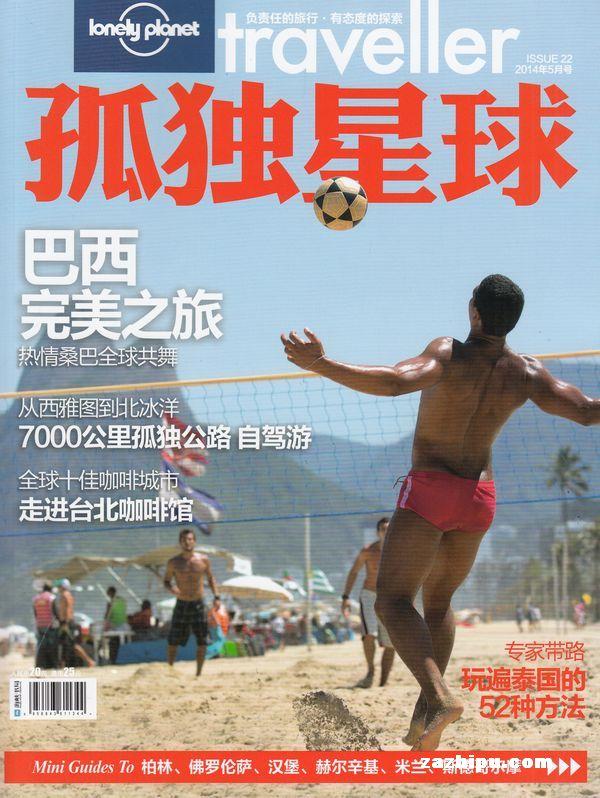 Lonely Planet 孤独星球.中文版 14年5月高清杂志 全球十佳咖啡城市