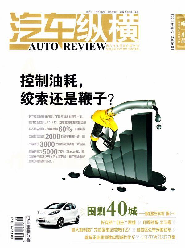 《汽车纵横》是由中国汽车工业协会唯一出品,公开发行的高端、专业、权威杂志,是中国汽车工业协会重要的信息发布媒体。 《汽车纵横》杂志是由中国机械工业联合会主管,中国汽车工业协会主办的主流汽车产经类媒体,依托中国汽车工业协会的行业背景优势,《汽车纵横》杂志凭借高端视野、高尚品位,秉承独立立场、独家报道、独到观察的理念,汇聚业界智识、推动产业创新。