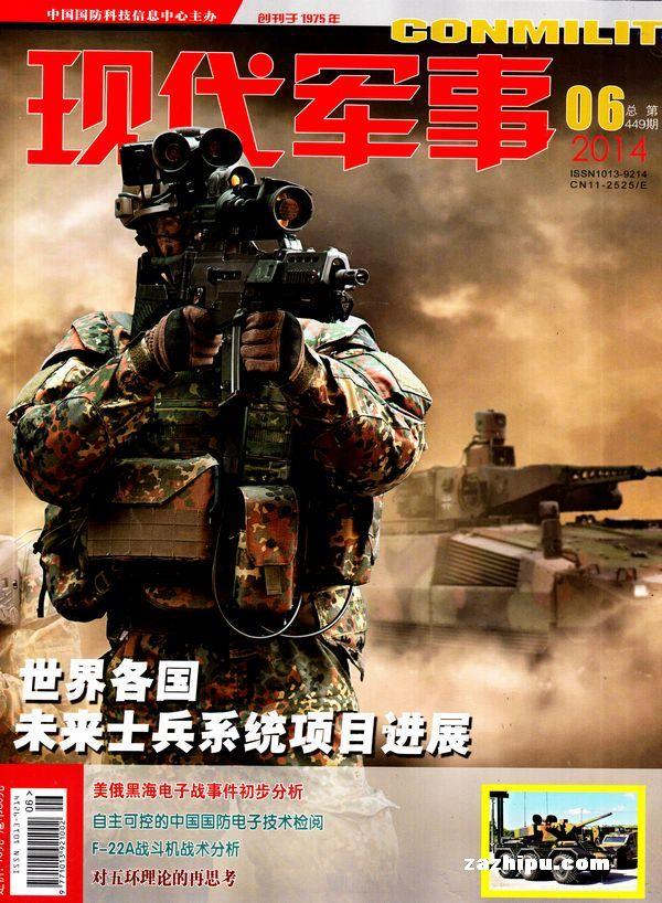 《现代军事》2014年06期PDF杂志免费下载
