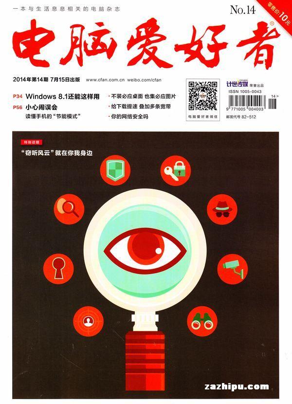 《电脑爱好者 2014年7月第14期刊》华为Ascend P7评测