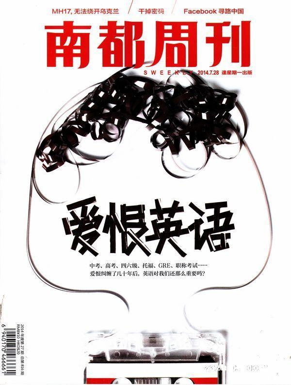 《南都周刊 2014年第27期刊》Facebook寻路中国