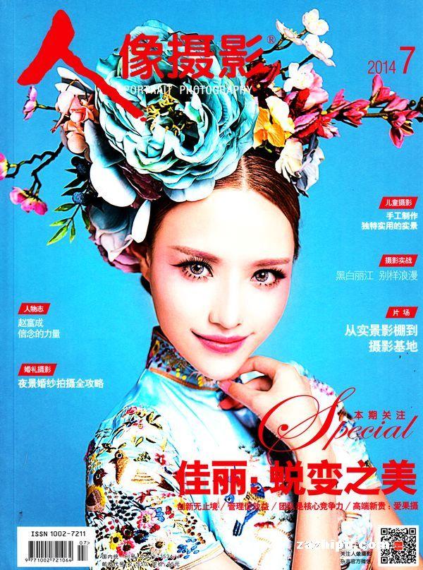《人像摄影 2014年07期刊》佳丽,蜕变之美