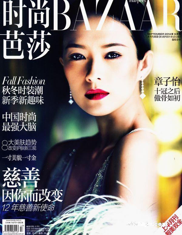 总第186期)-时尚芭莎上半月刊杂志封面