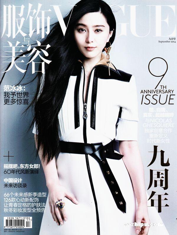 vogue服饰与美容2014年9月期封面图片-杂志铺zazhipu.