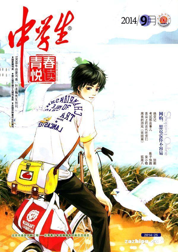 中学生青春悦读2014年9月期封面图片-杂志铺zazhipu.