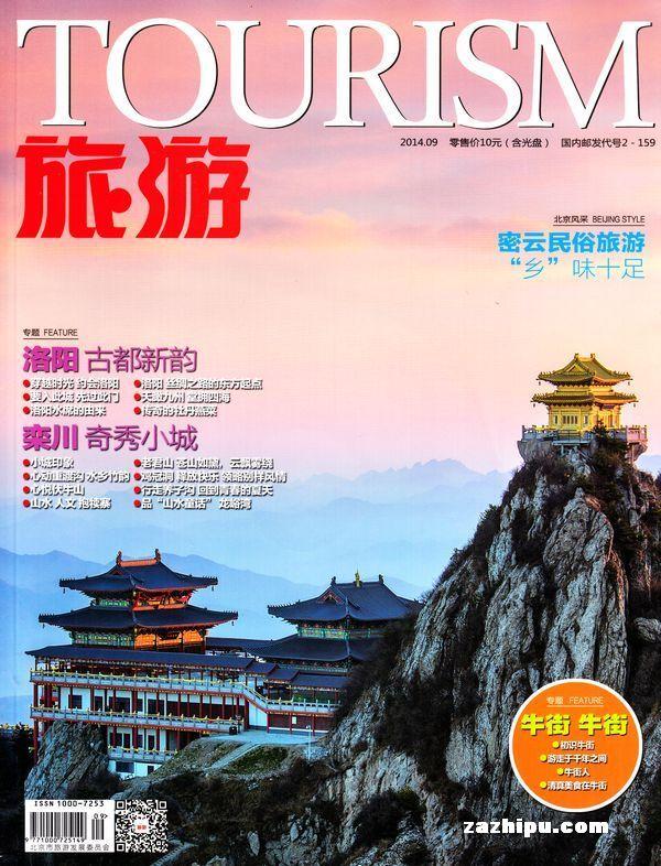 旅游杂志封面秀-图片-杂志铺zazhipu.com-领先的杂志