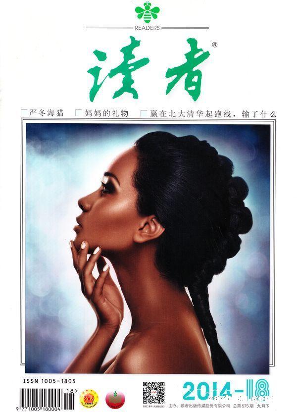 读者2014年9月第2期封面图片-杂志铺zazhipu