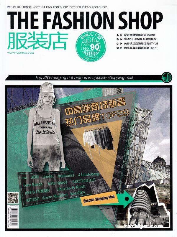 服装店2011年7月期-服装店订阅-杂志铺:杂志折扣订阅