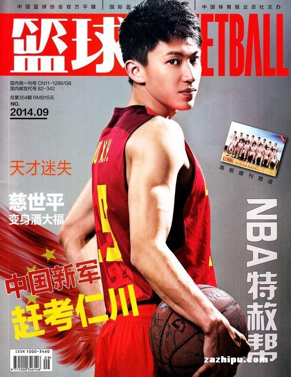 篮球2014年9月期-篮球杂志封面,内容精彩试读