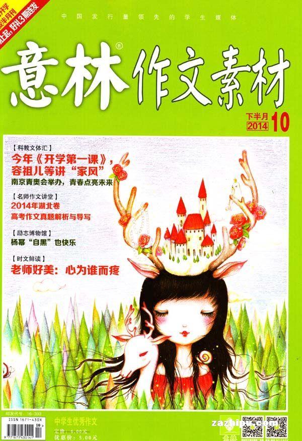 意林作文素材2014年10月期封面图片-杂志铺zazhipu