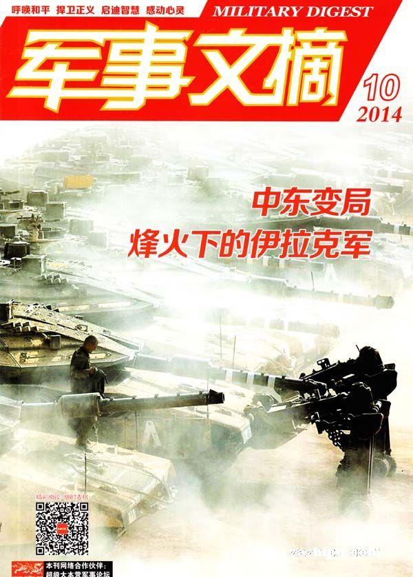 军事文摘2014年10月期封面图片-杂志铺zazhipu.com-的