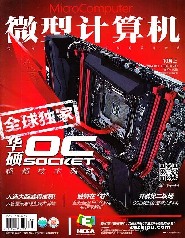 《微型计算机》杂志订阅详细说明