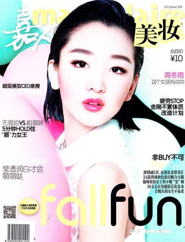 《嘉人美妆》创刊号精彩导读-嘉人美妆杂志封面,内容精彩试读