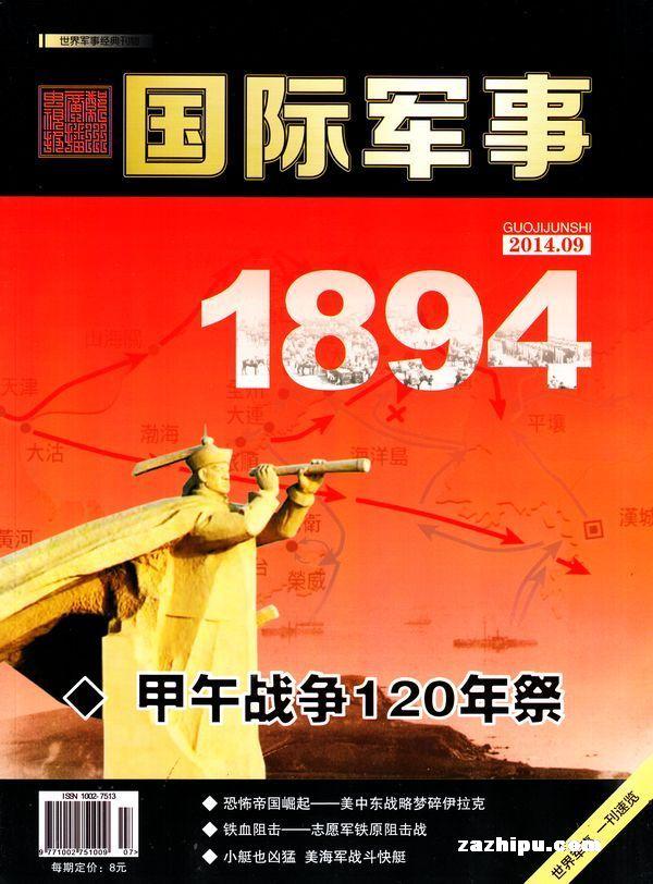 国际军事2014年9月期-国际军事杂志封面