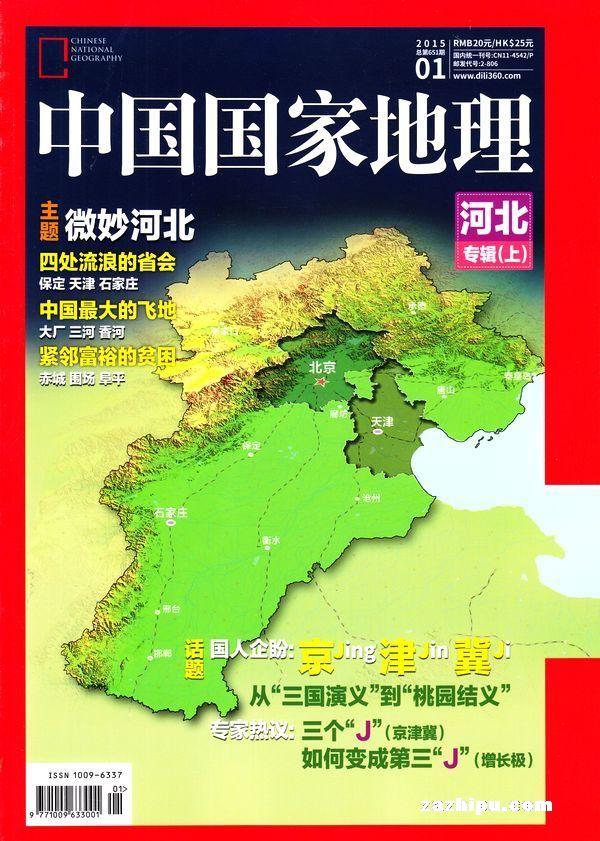中国国家地理2015年1月期-中国国家地理杂志封面,内容精彩试读