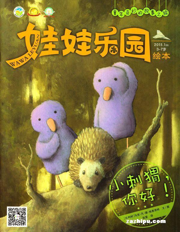娃娃乐园绘本版2015年1月期-娃娃乐园绘本版杂志封面,内容精彩试读