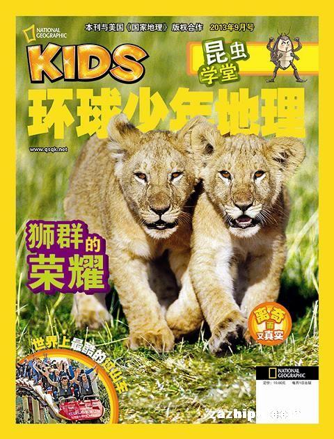 环球少年地理订阅_环球少年地理环球少年地理订阅杂志铺杂志折