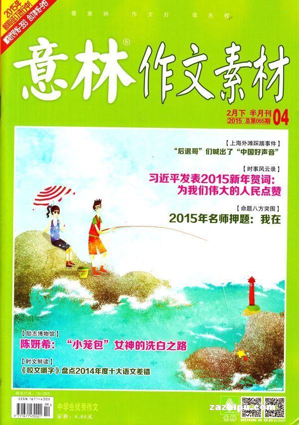 意林作文素材2013年2月期-意林作文素材订阅-杂志铺