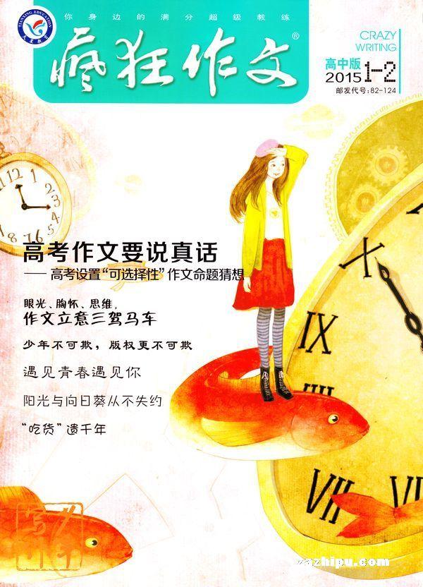 疯狂作文高中版2015年1-2月期封面图片-杂志铺