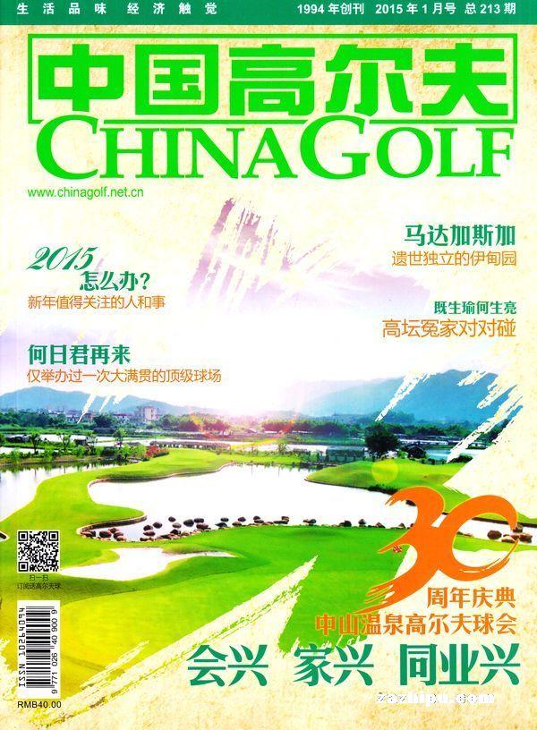 中国高尔夫2015年1月期封面图片-杂志铺zazhipu.com