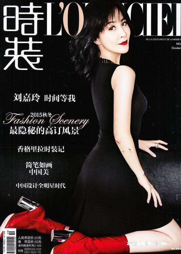 时装_女装2015年10月期-时装_女装杂志封面,内容精彩试读