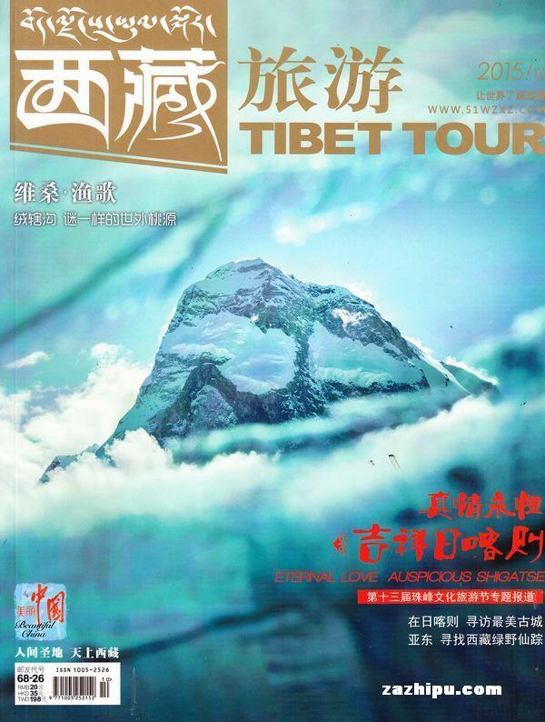 西藏旅游2015年10月期-西藏旅游杂志封面,内容精彩试读