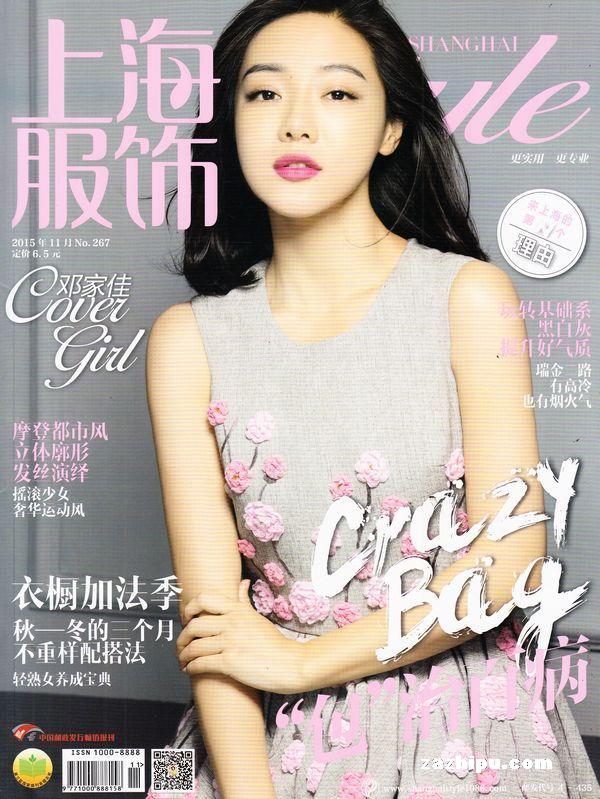 上海服饰2015年11月期-上海服饰杂志封面,内容精彩试读