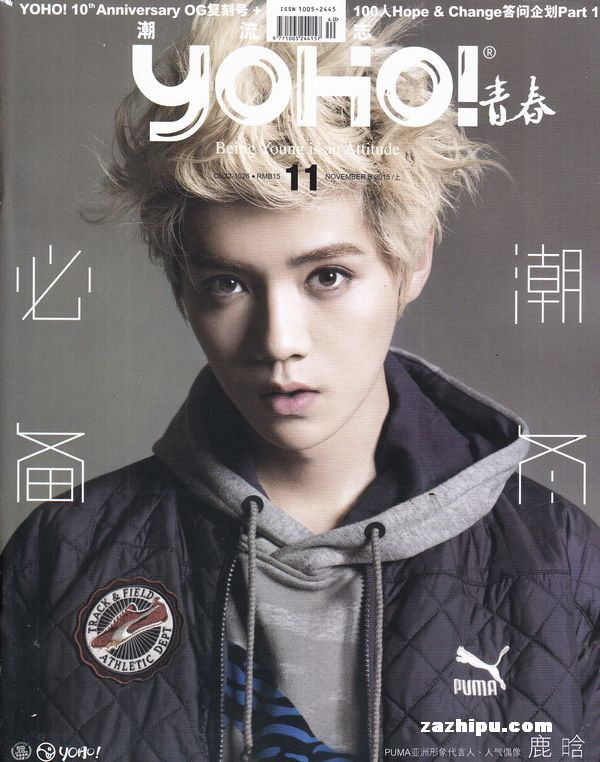 yoho(潮流志)2015年11月第1期-yoho(潮流志)杂志封面,内容精彩试读