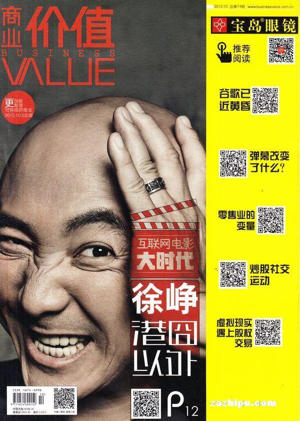 商业价值杂志封面
