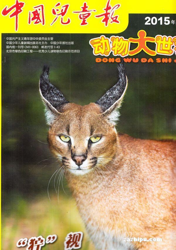 动物大世界.中国儿童画报(1年共12期)(杂志订阅)