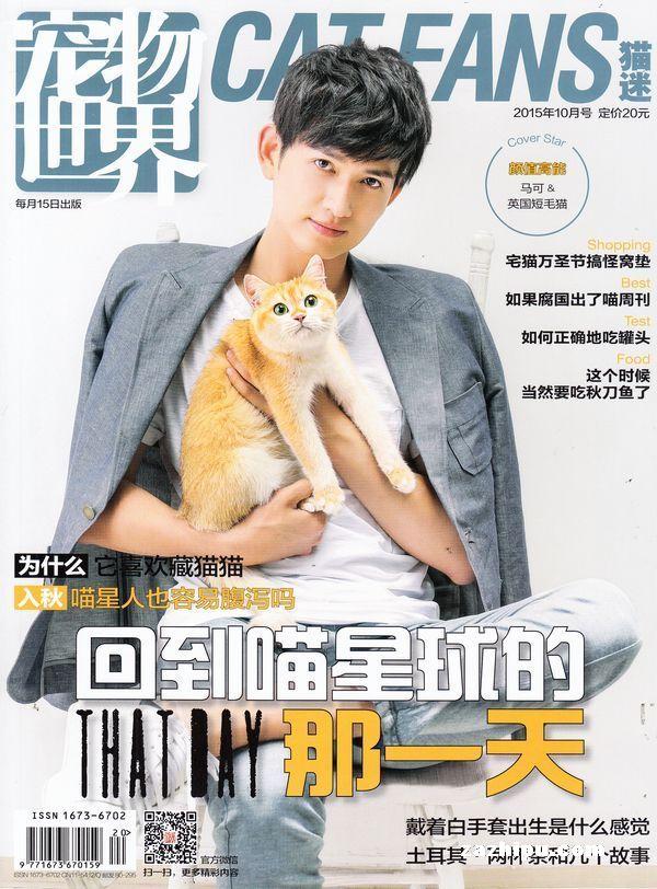 宠物世界(猫迷)杂志封面秀-图片-杂志铺zazhipu.com