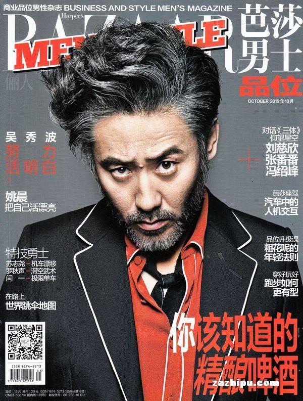 年7月期-时尚芭莎男士品位杂志封面
