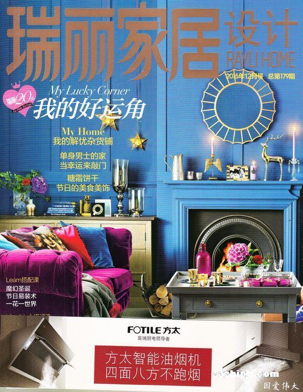瑞丽家居(1年共12期)(杂志订阅)