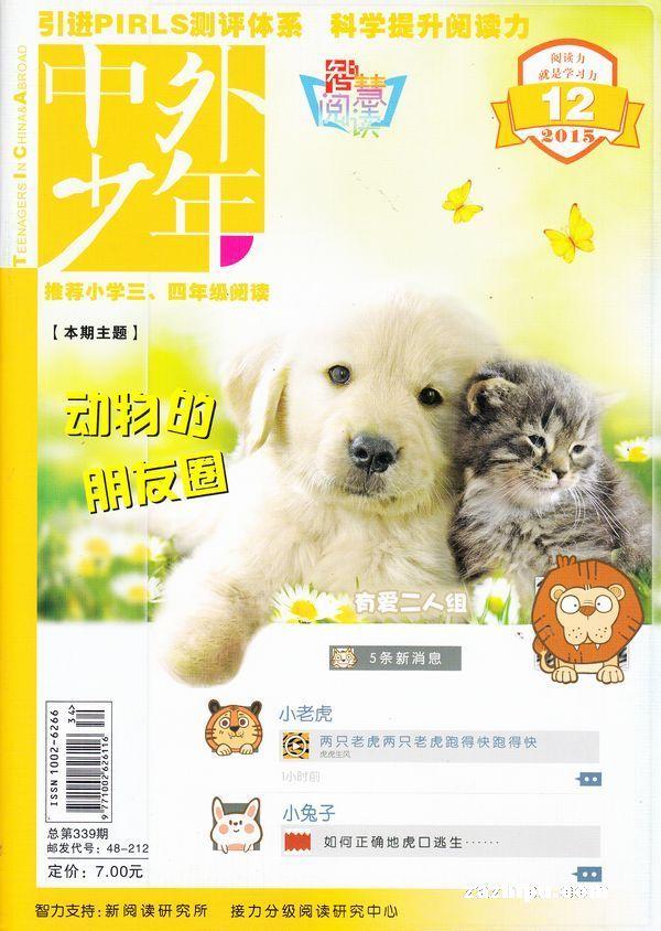 动物杂志封面素材