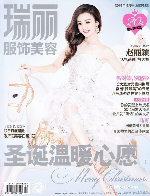瑞丽服饰美容2015年12月期-瑞丽服饰美容杂志封面,内容精彩试读