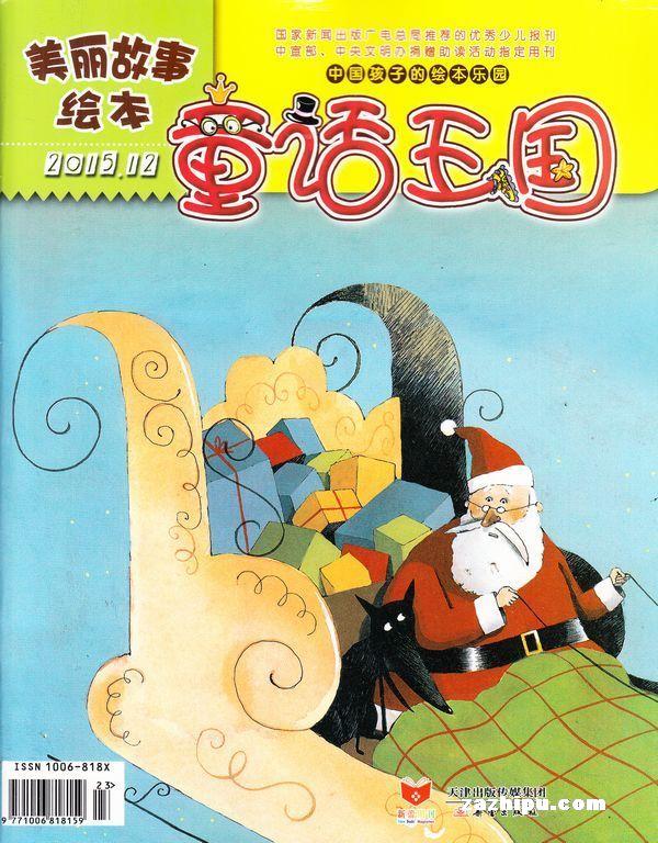 童话王国 美丽故事2015年12月期-童话王国(美绘版)杂志封面,内容精彩