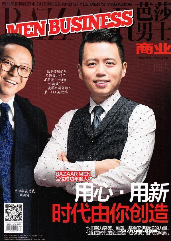 年2月期-时尚芭莎男士商业杂志封面